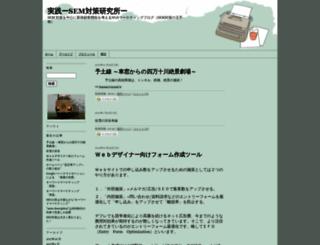 hazumi.typepad.jp screenshot