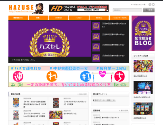 hazuse.com screenshot