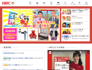 hbc.jp screenshot