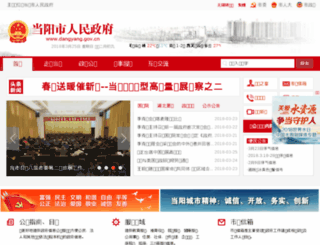 hbdy.gov.cn screenshot