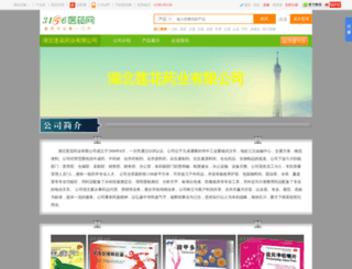 hblhyy.3156.cn screenshot