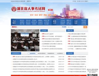 hbrsks.gov.cn screenshot