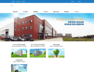 hbsanhuan.com.cn screenshot