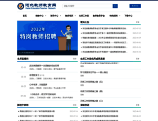 hbte.com.cn screenshot