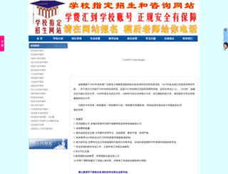hbwhyk.520edu.com screenshot
