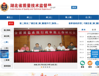 hbzljd.gov.cn screenshot