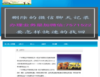 hc-tec.cn screenshot