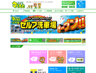 hc.sakumoto.net screenshot