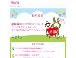hc.val.ne.jp screenshot