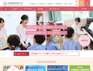 hcc.ac.jp screenshot