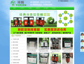 hchuanwei.com screenshot