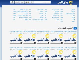 hclp.ir screenshot