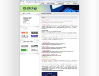 hcn-strela.ru screenshot