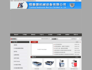 hcylaser.com screenshot