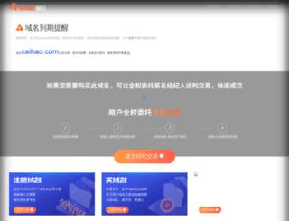 hd.caihao.com screenshot