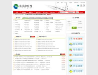 hd.cixi.gov.cn screenshot
