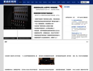 hdav.com.cn screenshot