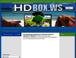 hdbox.ws screenshot