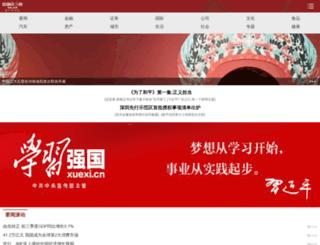 he.ce.cn screenshot