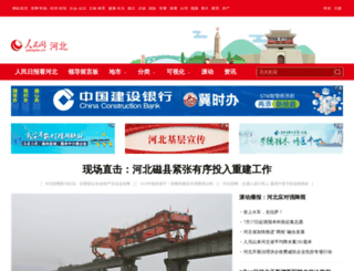 he.people.com.cn screenshot