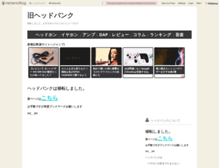 head-bank.hateblo.jp screenshot