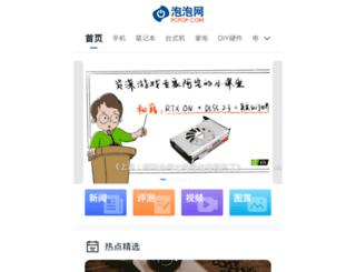 headphone.pcpop.com screenshot