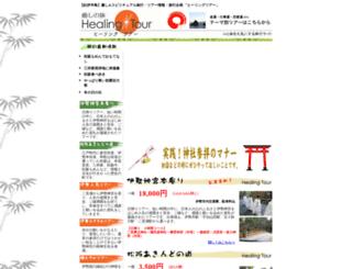 healingtour.jp screenshot