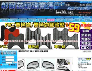 health-car.com.tw screenshot