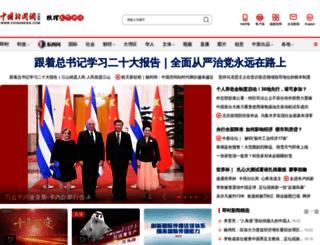 health.chinanews.com screenshot