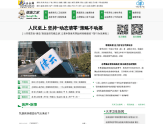 health.enorth.com.cn screenshot