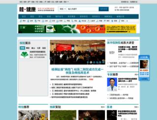 health.guilinlife.com screenshot