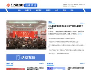 health.gxnews.com.cn screenshot