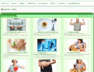 health.haijai.com screenshot