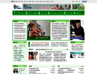 health.hainan.net screenshot