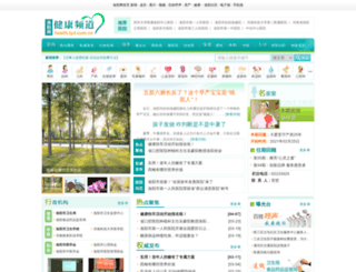 health.lyd.com.cn screenshot