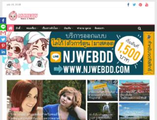 health.njwebdd.co.th screenshot