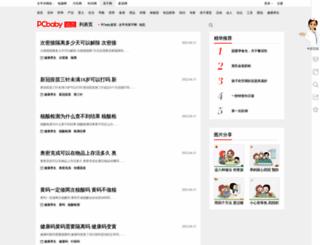 health.pcbaby.com.cn screenshot