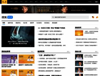 health.sohu.com screenshot