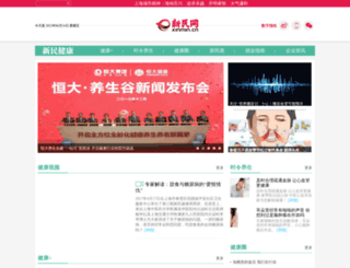 health.xinmin.cn screenshot