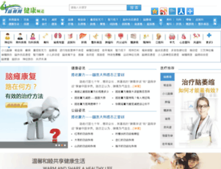 health.yznews.com.cn screenshot