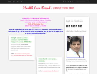 healthcarefriend.blogspot.in screenshot