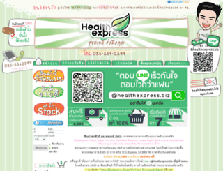 healthexpress.biz screenshot