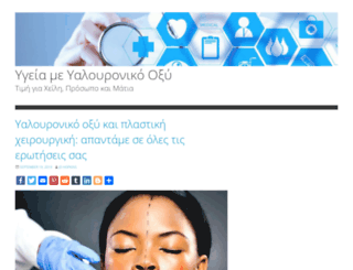 healthwithaloe.gr screenshot