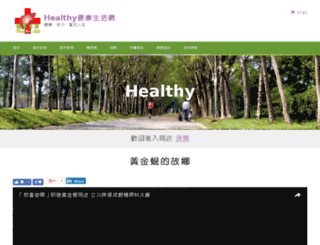 healthy.ri168.tw screenshot