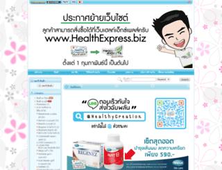 healthycreation.weloveshopping.com screenshot