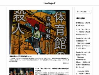 heartlogic.jp screenshot