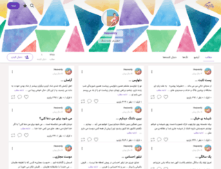 heavenly.persianblog.ir screenshot