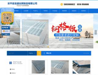 hebeiggb.com screenshot
