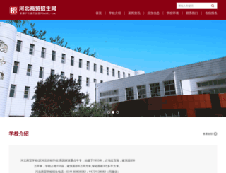 hebeishangmao.com screenshot