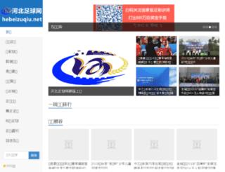 hebeizuqiu.net screenshot